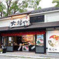 大福やの店舗画像です。