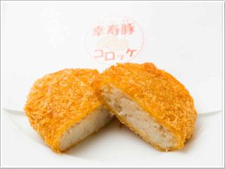 幸寿豚コロッケ