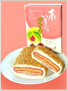 木いちごのパイケーキ