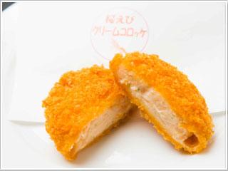 桜エビクリームコロッケ
