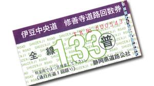 伊豆中央道通行券