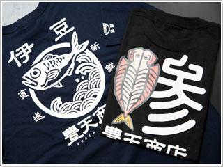 鯵Tシャツ